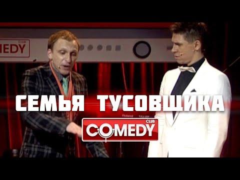 Семья тусовщика – Гавр, Тимур Батрутдинов, Jukebox Trio | Comedy Club