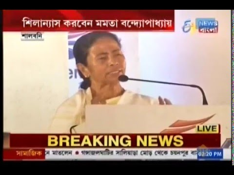 WB CM speaks at the inauguration of a cement plant in Salboni