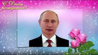 Поздравление с Днем рождения от Путина Раисе