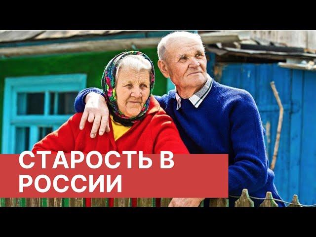 Как в России живут одинокие старики и какая помощь им нужна на самом деле? «Старость в Радость»