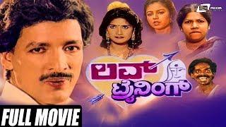 Love Training – ಲವ್ ಟ್ರೈನಿಂಗ್ | Kannada Full Movie | Kashinath | Thara | Anjali | Comedy Movie