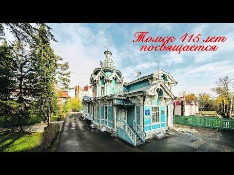 Моя история Томск социальный ролик премьера новинка история о любимом городе