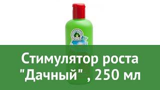 Стимулятор роста Дачный (Экогель), 250 мл обзор ССЗ0026