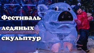 Смотреть видео Фестиваль ледяных скульптур. Ледяные скульптуры в Петропавловской крепости. онлайн