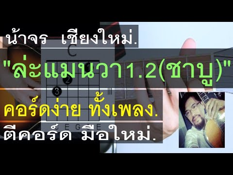 สอนกีต้าร์ | ล่ะแมนวา 1.2 ( ชาบู ) |  คอร์ดง่าย มือใหม่ ตีคอร์ด - น้าจร เชียงใหม่