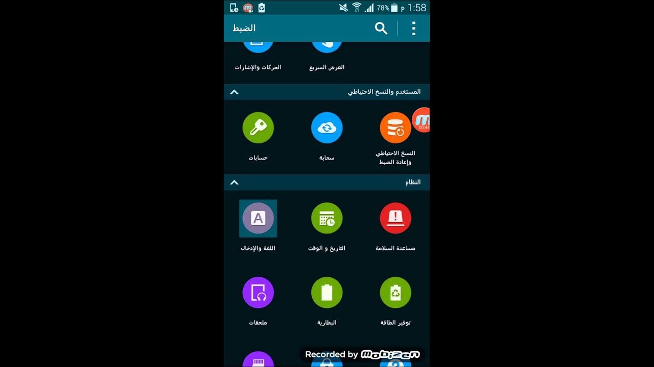 Photo of كيفية تعريب اي جهاز اندرويد وتنزيل اللغة العربية – تحميل