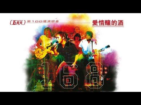 五月天 Mayday【愛情釀的酒 Wine brewed by love】第168場演唱會 168th Concert Official Live Video