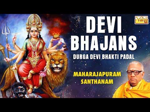 CARNATIC VOCAL | DEVI BHAJANS | SRI GANAPATI SACHCHIDANANDA | MAHARAJAPURAM SANTHANAM | JUKEBOX