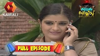 Kudumba Police 13/01/17 Real Full Episode