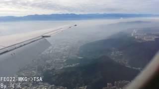 4K畫質  遠東航空022班次 馬公飛往松山 進場片段