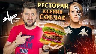 Честный обзор ресторана Ксении Собчак SHE / Осторожно, искусственный интеллект - шеф-повар