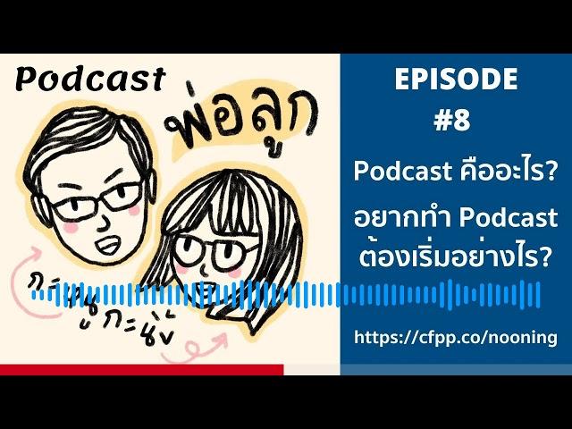 Podcast พ่อลูก กะหนูกะนิ้ง NooNing 5