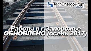 Замена трамвайных рельсов в г.Запорожье ОБНОВЛЕНО (осень 2017)
