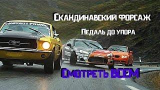 NEW! Фильм о гонках и крутых машинах ║Скандинавский форсаж / Педаль до упора