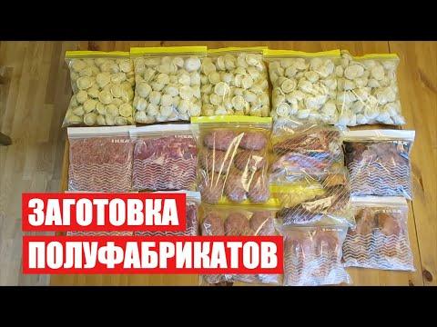 ЗАГОТОВКИ  ПОЛУФАБРИКАТОВ на ПЕРИОД КАРАНТИНА / Светлана Бисярина