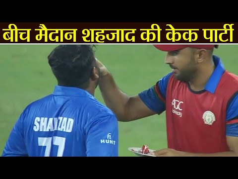 India Vs Afghanistan Asia Cup 2018: Mohammad Shahzad enjoys cake party on Field | वनइंडिया हिंदी