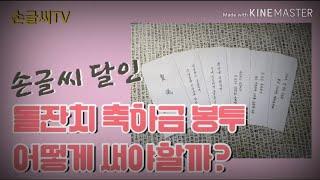 [손글씨TV] 손글씨 달인의 돌잔치 봉투 쓰는 방법