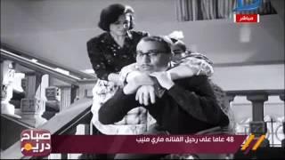 صباح دريم| 48 عاماً على رحيل الفنانة القديرة