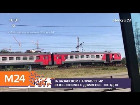 Движение поездов Казанского направления восстановили - Москва 24