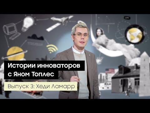 Выпуск 3: Хеди Ламарр. Истории инноваторов с Яном Топлес.