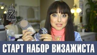 Стартовый набор профессиональной косметики для визажиста. Татьяна Золоташко