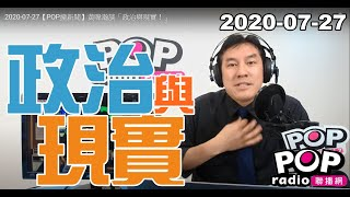 Baixar 2020-07-27【POP撞新聞】黃暐瀚談「政治與現實!」