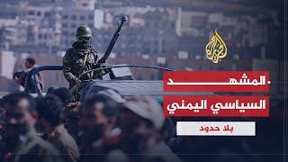 بلا حدود - مع أحمد الميسري نائب رئيس الوزراء وزير الداخلية اليمني السابق