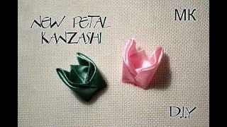 """Новый лепесток """" Рожки"""" из ленты 2.5 см/Tutorial/New Petal Kanzashi"""