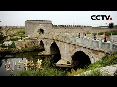 Download 《国宝档案》畿辅通会——皇帝筑城 20180927 | CCTV中文国际