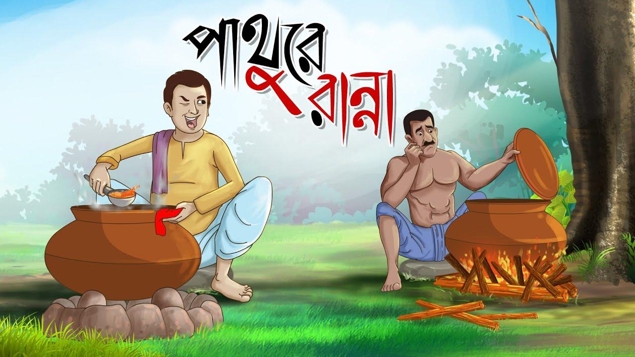 Pathure Ranna    Bangla Golpo    Thakurmar jhuli   Rupkothar Golpo   Cartoon   Bangla Golpo