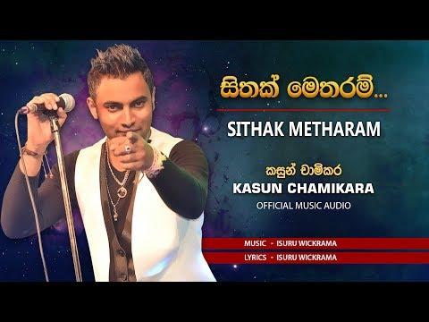 සිතක් මෙතරම් | Sithak Metharam - Kasun Chamikara