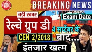 Railway Group D Exam Date Notice 2018/ Railway Group D Admit Card / RRB Bharti 2018 News today