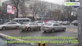Первый день «Безопасного города» - водители продолжают нарушать ПДД.