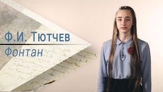 Стихотворение Ф. И. Тютчева «Фонтан»