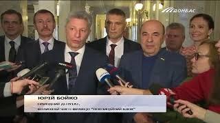 Юрий Бойко написал донос в полицию на своих бывших однопартийцев