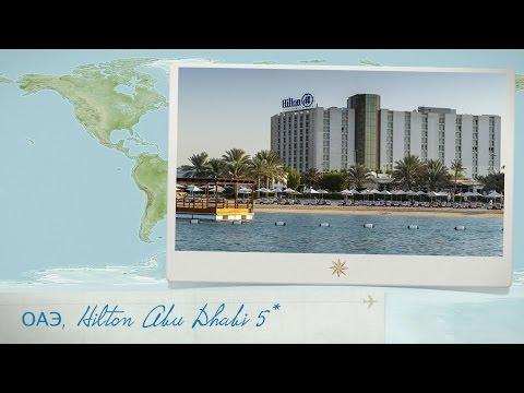 Обзор отеля Hilton Abu Dabi 5* ОАЭ (Дубай) от менеджера Discount Travel