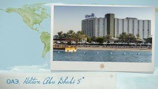 Обзор отеля Hilton Abu Dabi 5* ОАЭ (Дубай) от менеджера Discount Travel(Видео обзор отеля в Дубае - Hilton Abu Dabi 5* ОАЭ (Абу-Даби) от менеджера Discount Travel. Отель Hilton Abu Dhabi находится на набер..., 2017-01-05T17:42:59.000Z)