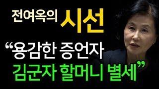 전여옥의 시선 용감한 증언자, 김군자 할머니 별세 thumbnail