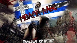 GREEK ARMY - MESSAGE!: