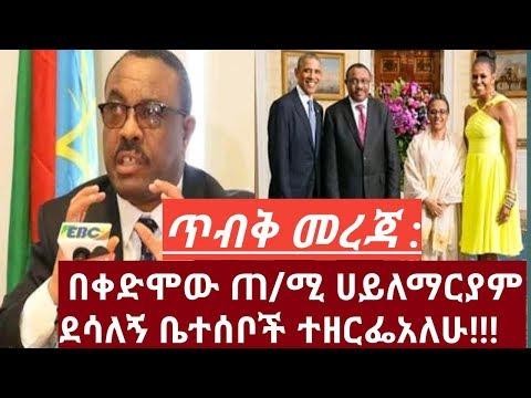 Ethiopia: በቀድሞው ጠ/ሚ ሀይለማርያም ደሳለኝ ቤተሰቦች ተዘርፌአለሁ!!!//MIRT MEDIA NEWS