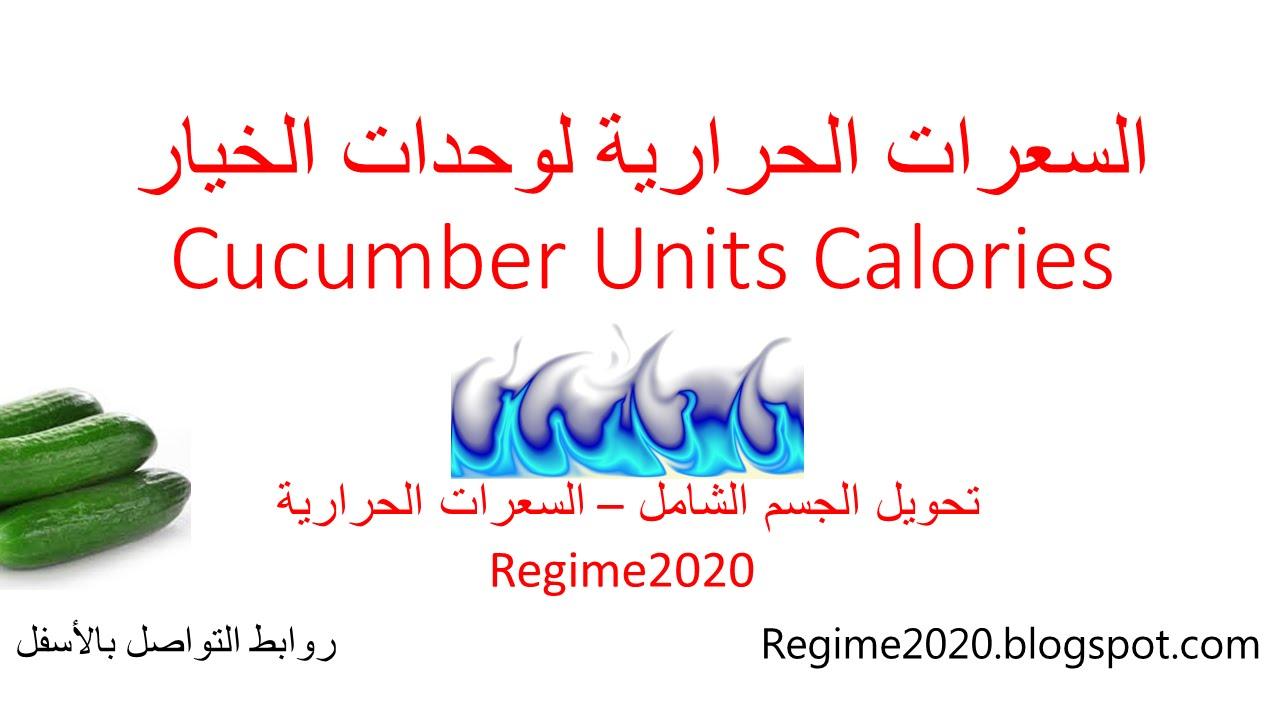 السعرات الحرارية في الخيار و وحداته وظاويظ 4719 Calories In Cucumber And Its Units Youtube