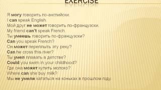 Видеоуроки Английского Урок №22