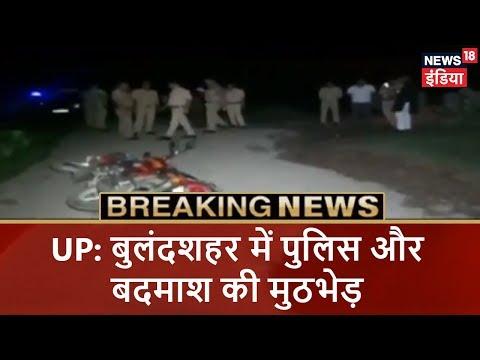 UP: बुलंदशहर में पुलिस और बदमाश की मुठभेड़