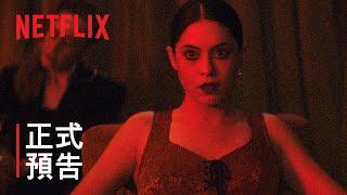 《櫻桃新滋味》:迷你影集 | 正式預告 | Netflix