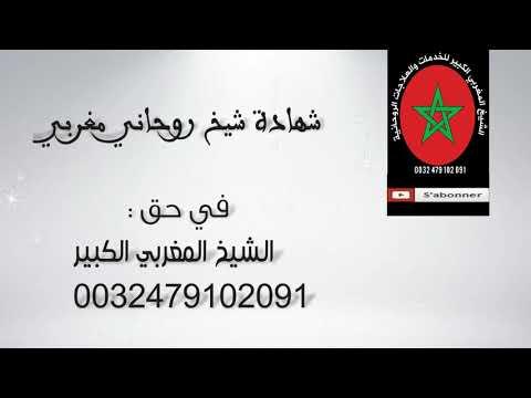 علاج سحر النزيف الشيخ المغربي