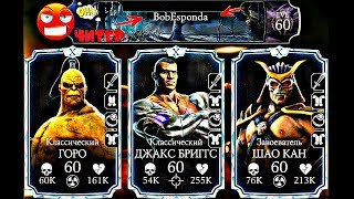 ЧИТЕР С НИКОМ BobEsponda С 17 МИЛЛИОНАМИ ХП | Mortal Kombat X mobile