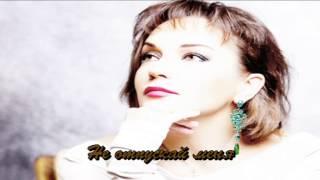 Не отпускай меня - Татьяна Буланова (2015, mp3)(ОФИЦИАЛЬНАЯ ПРЕМЬЕРА! 2015 Новая песня Татьяны Булановой