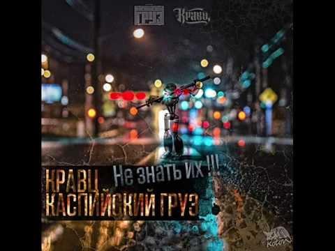 Кравц, Каспийский Груз – Не знать их