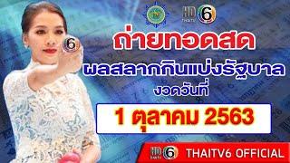 🔴Live ถ่ายทอดสดหวย สลากกินแบ่งรัฐบาล งวดวันที่ 1 ตุลาคม 2563   ข่าวไทยทีวี 6    1 ตุลาคม 2563