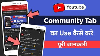How to Use Youtube Community Tab on Your Mobile ! Community tab ka Use kaise kare